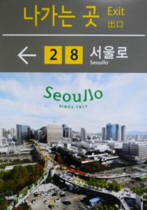 Poster of Seoullo at Seoul Station