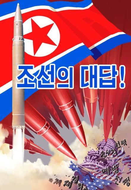 North Korean propaganda poster depicting destruction of US capitol