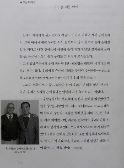 Last page of Lee In-Jae's autobiography